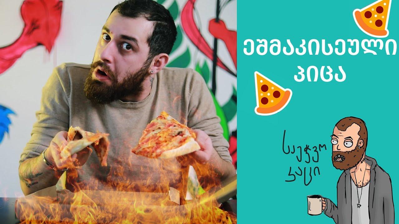 🍕 ეშმაკისეული პიცა და პარალელური სამყაროები (გადაცემა 3)