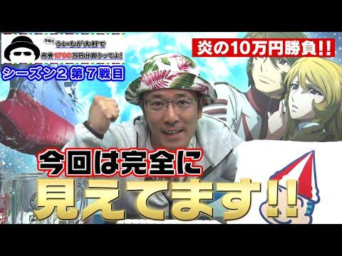 【ボートレース大村×ういち】今度はういちが大村の舟券1700万円分買うってよ! 第7戦