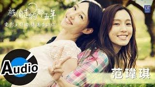 范瑋琪 Christine Fan - 悄悄告訴你 (官方歌詞版) - 電影『被偷走的那五年』主題曲
