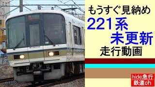 JR西日本221系未更新車 走行動画