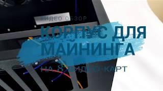 Корпус для майнинга фермы на 8Х видеокарт ЧАСТЬ 1.Наглядный обзор Запуск