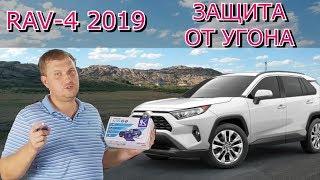 Toyota RAV4 Hybrid 2019 Обзор защиты от угона