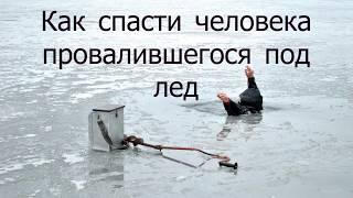 Как спасти провалившегося под лед человека?