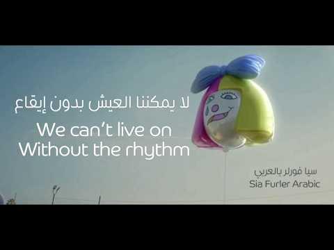 LSD - Audio ft. Sia, Diplo, Labrinth  أغنية سيا مترجمة مع الصوت