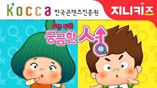 두근두근 궁금한 성 #1 | 서로의 몸이 바뀌어 버렸어요! | 한국콘텐츠진흥원 | 성교육 동화★지니키즈