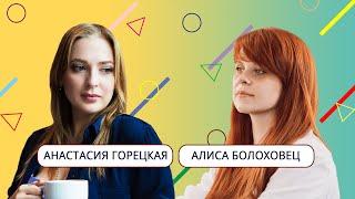 Интервью с психологом Алиса Болоховец и Анастасия Горецкая Как избавиться от стресса ТОП советы