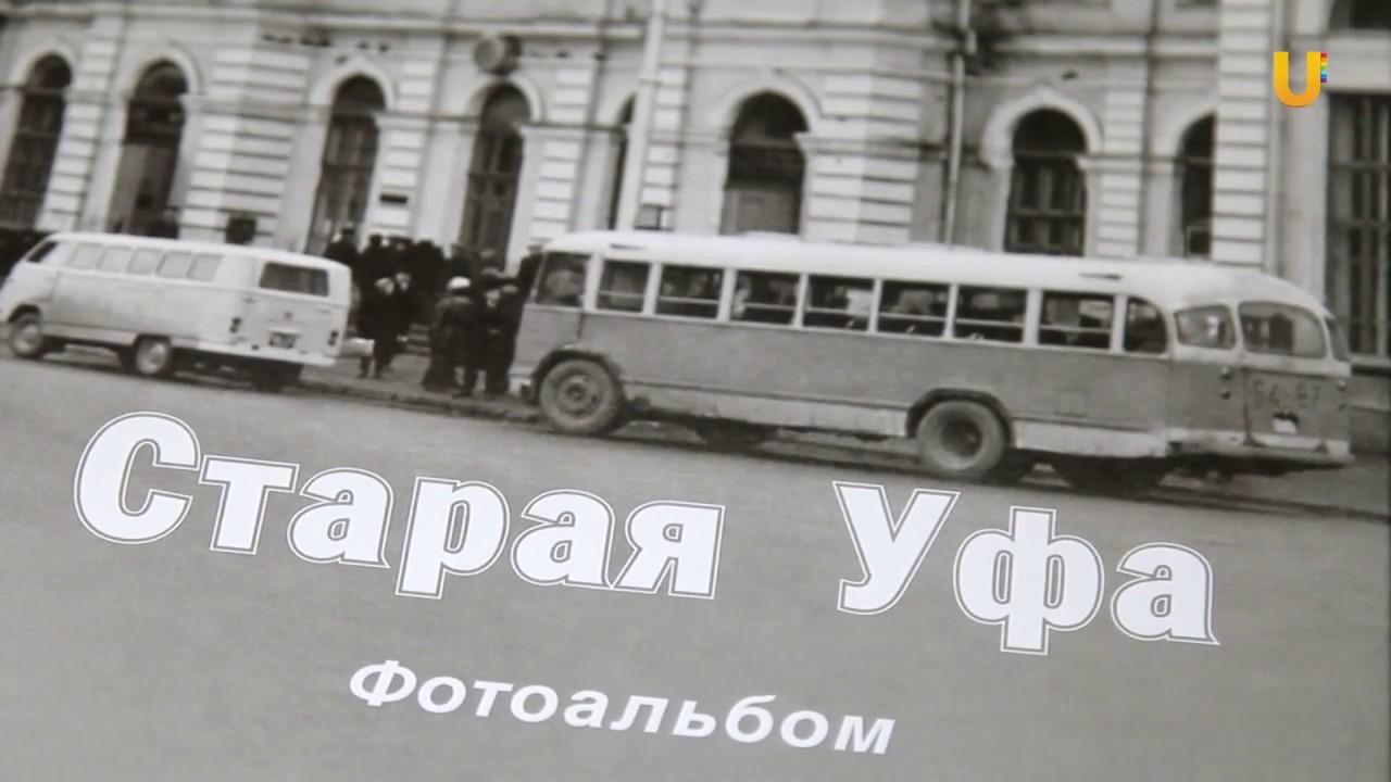 Вышел в свет альбом исторических фотографий Старая Уфа ...