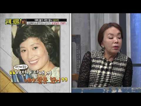 """막내 김수미, 윤여정에게 """"왜 맞담배 피우세"""
