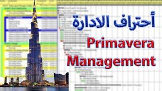 Learning Primavera (P6) 1   شرح احترافى دورة بريمافيرا مهندس/عمر عبدالعزيز