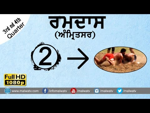 RAMDAS (Amritsar) KABADDI CUP - 2017 ● 3rd & 4th QUARTER ● FULL HD ● Part 2nd