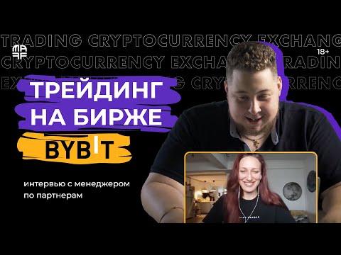 Крипто-маркетинг | Партнерский маркетинг биржи Bybit | Интервью с Екатериной Панченко