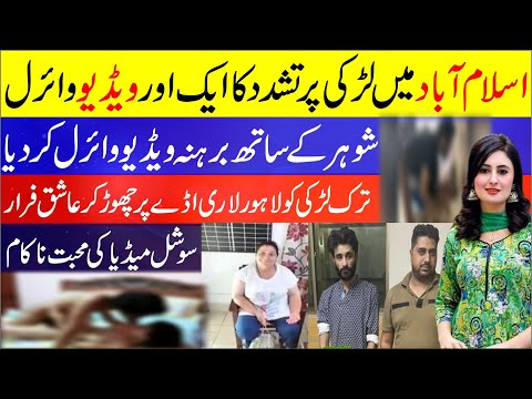 Man Misbehaved With Woman In Islamabad Video Viral | Pakistani Boy Ditched A Turkish Girl | News