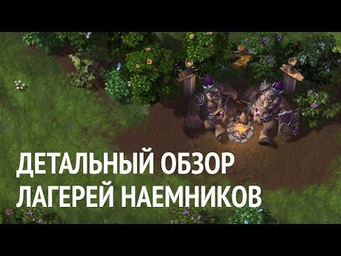 видео: Детальный обзор лагерей наемников в heroes of the storm