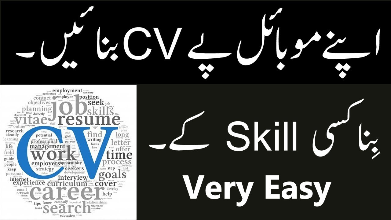 How To Make Cv On Android Urdu Hindi Online Tutor Youtube