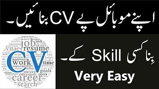 how to make CV on Android Urdu/Hindi | Online Tutor |