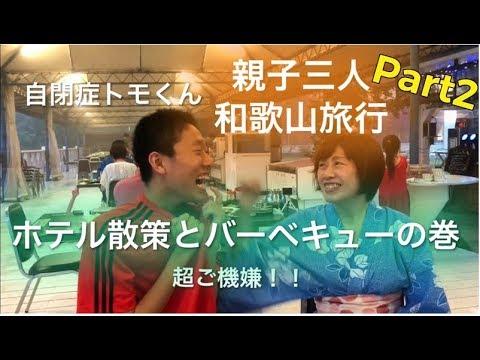 自閉症トモくん親子三人和歌山旅行Part2  ホテル散策とバーベキューの巻