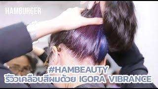 HAMBEAUTY - พาสาวๆไปเคลือบสีผมให้สวยสดแบบไม่ต้องกลัวผมเสีย ที่ร้าน Phoenix Siam one