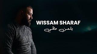 Wissam Sharaf - Yel3an 7azeh (Lyric Video)   وسام شرف - يلعن حظي