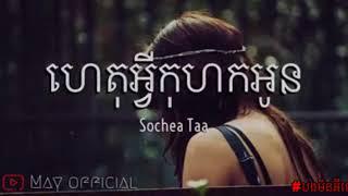 """''បទថ្មី"""" ហេតុអ្វីកុហក់អូន _Khmer Song 2018_#បងមិនអីទេ"""