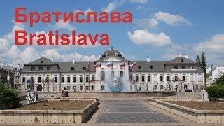 Братислава — город, столица Словакии(Братислава — город и столица Словакии, в период с 1541 по 1784 — столица Венгрии. Население города составляет..., 2014-03-19T09:27:02.000Z)