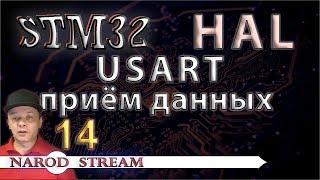 Программирование МК STM32. УРОК 14. HAL. USART. Прием данных