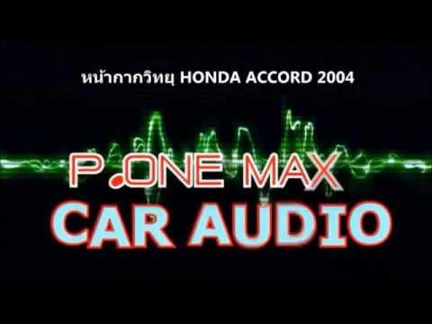 เปลี่ยนวิทยุรถยนต์ HONDA ACCORD G7ปี2003 04 05 06 07 เป็นดีวีดี 2ดิน