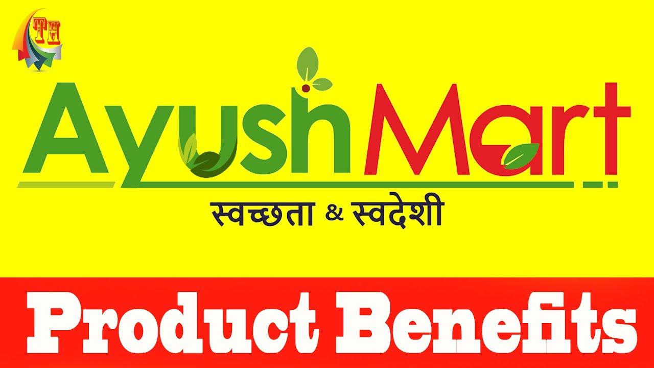 Ayush Mart Product Benefits // आयुष मार्ट प्रोडक्ट्स के क्या क्या फायदे हैं // Explanatory Video .