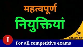 New Appointments | New Appointments Questions for Competitive Exams | New Appointments Questions