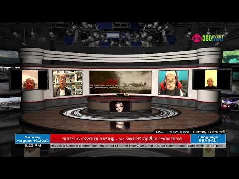 শ্রদ্ধায় ও স্মরণে বঙ্গবন্ধু (Session-3)- শোকাবহ ১৫ আগস্ট ও আজকের বাংলাদেশ