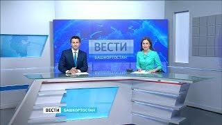 Вести-Башкортостан 16.06.16 19:35