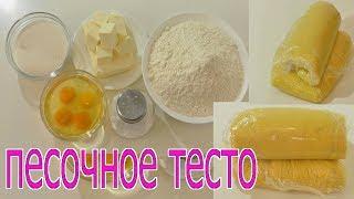 Идеальное песочное тесто // Как приготовить песочное тесто // Рецепт