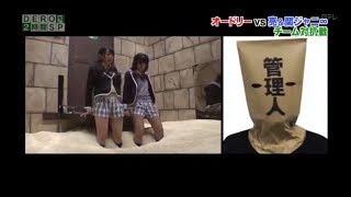 Japanese fake quicksand game show 2018