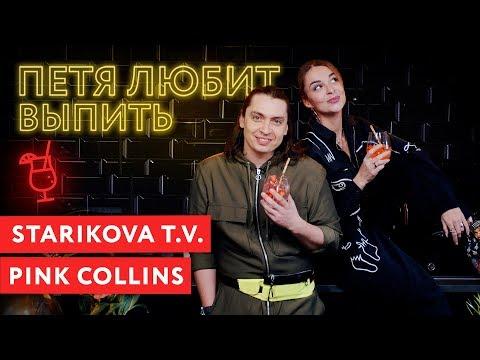 Петя любит выпить: Starikova TV (Таня Старикова)