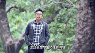 《啟發新世代系列》- 介紹講座 - 人生就係咁?(中文字幕版) (Beta 2 Version) thumbnail