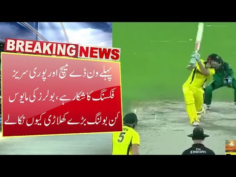 1ST ODI Match Fixed | Pakistan Vs Australia Match & Series Looks Like Fixed