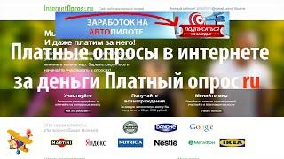 Платные опросы в интернете за деньги. Платный опрос ru