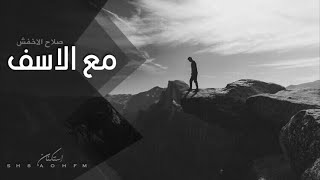 اغاني استكنان - مع الاسف بعت روحي لك -   صلاح الاخفش 2020