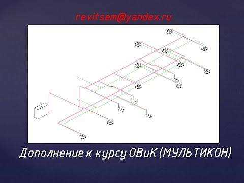 REVIT MEP (Дополнение к курсу ОВиК проектирование мультизональных систем кондиционирования)