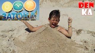 Затока 2016 | Отдых на море | Игры на песке | Водные горки | Плаванье(Денькин отдых в Затоке - 2016. Станция Солнечная. Много солнца, моря, счастья. Играем на пляже, запускаем возду..., 2016-08-03T10:39:27.000Z)