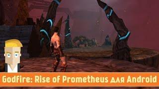 Обзор Godfire: Rise of Prometheus для Android от Game Plan