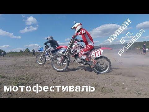 Первенство по мотокроссу в г.Кузнецк посвещеное Якушеву В.П.