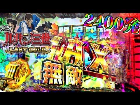 CRルパン三世~LAST GOLD~鬼アツ!!金保留やお馴染みのタイプライター!!限界突破2400発だ~!