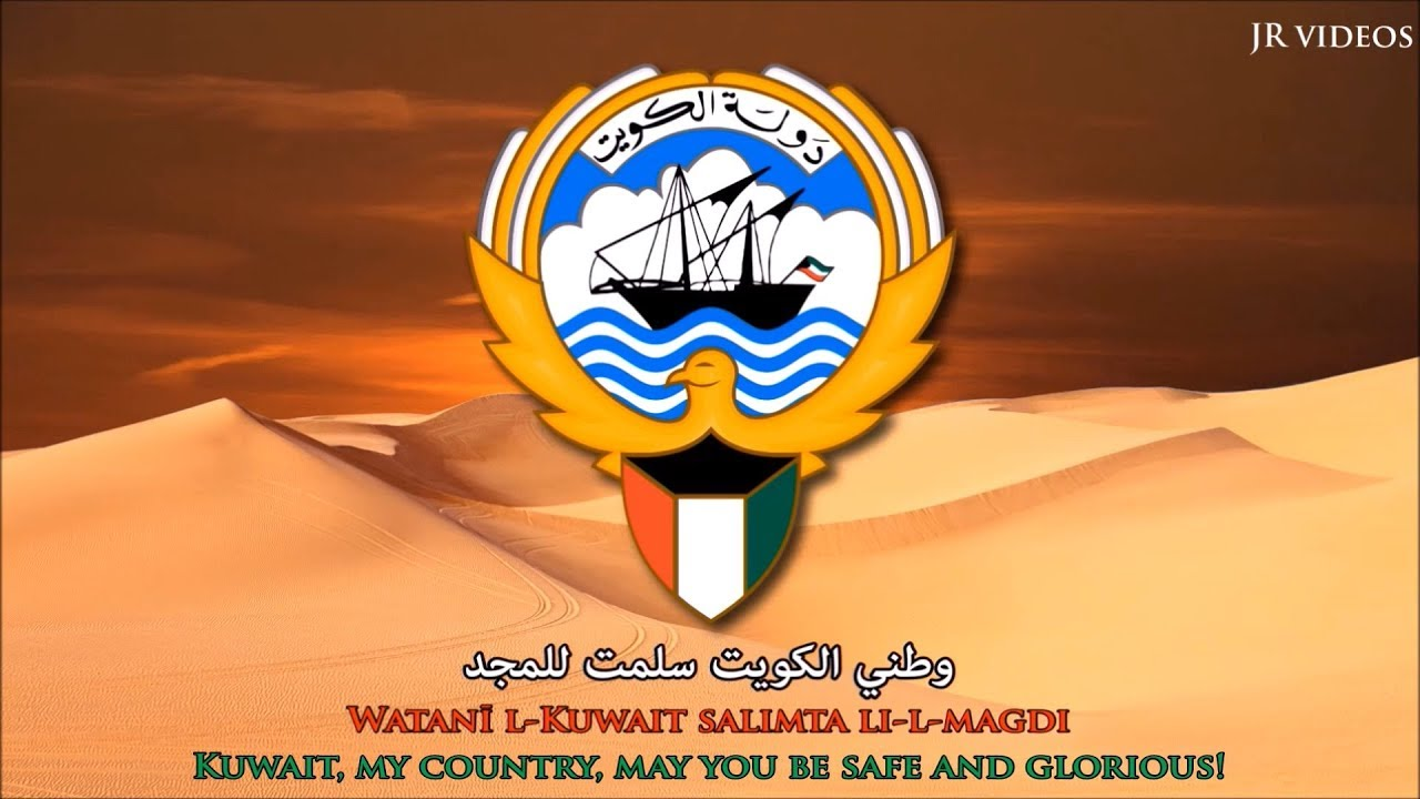 National anthem of kuwait 5. 0 free download.
