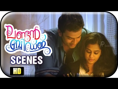 London Bridge Malayalam Movie | Scenes | Prithviraj helps Nanditha Raj's father | Prem Prakash
