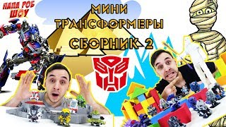 Папа РОБ и Мини #Трансформеры. Супер сборник. Часть 2
