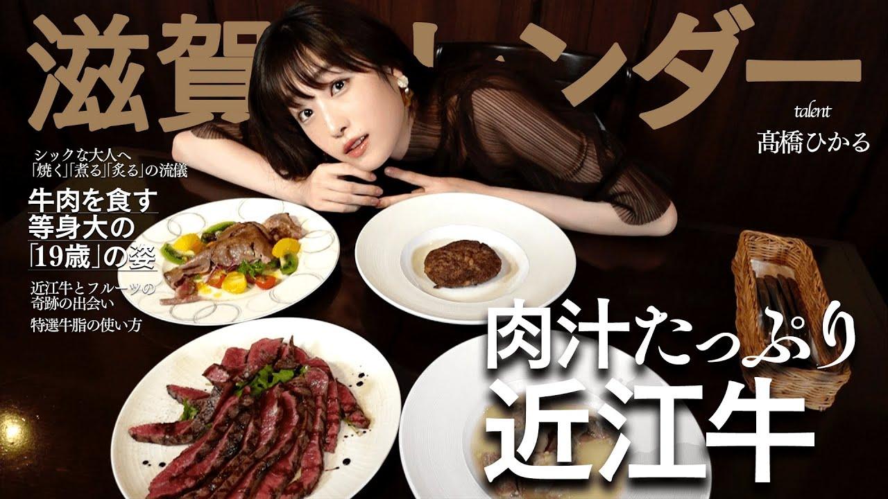 【滋賀カレンダー】近江牛を食べる