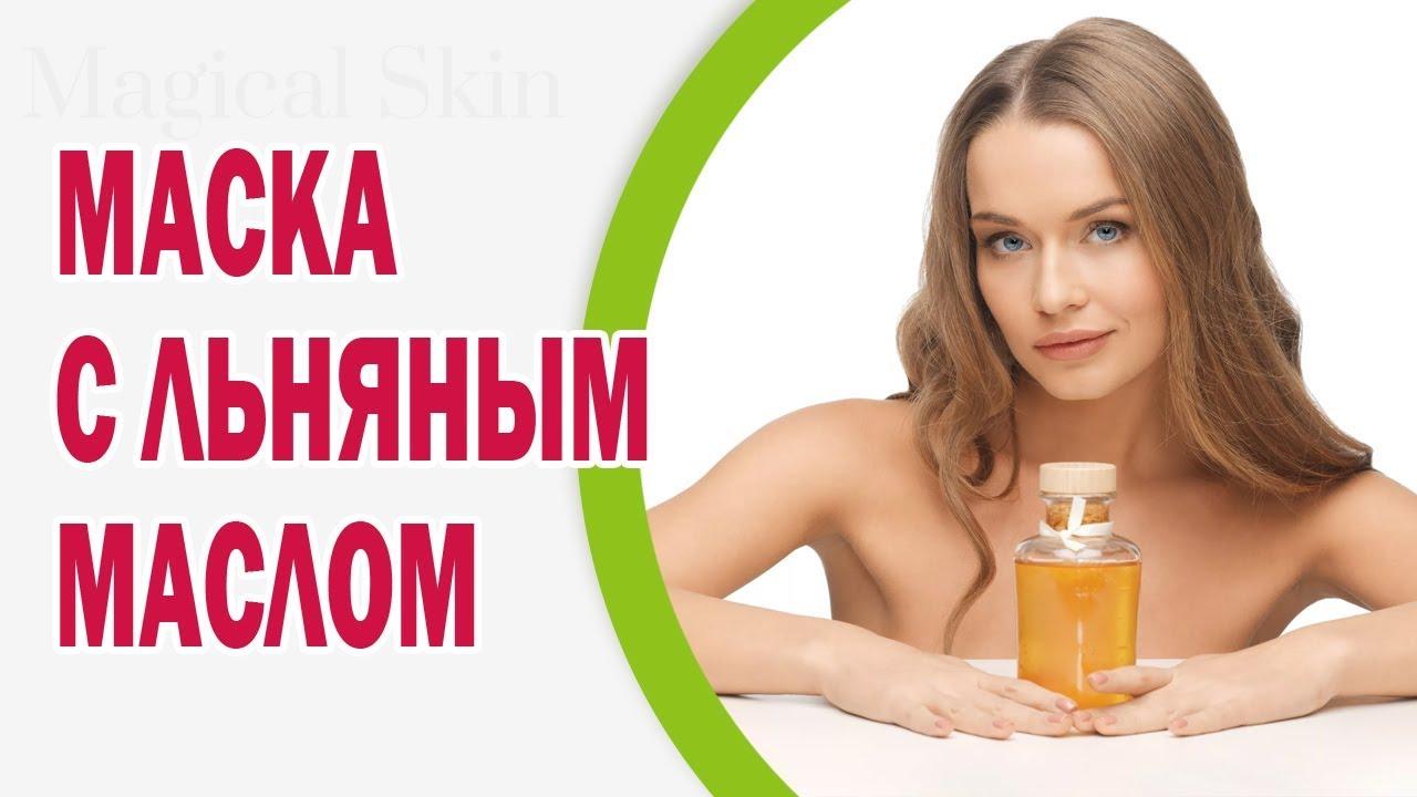 Маски из льняного масла для лица