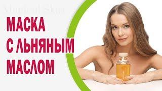 видео Льняное масло в косметологии