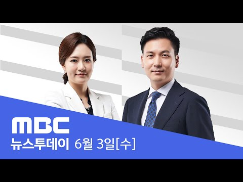 美 인종차별 시위 격화‥백악관 주변에 '쇠울타리' - [LIVE] MBC 뉴스투데이 2020년 06월 03일