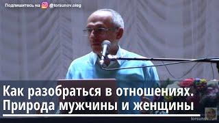 Как разобраться в отношениях. Природа мужчины и женщины Торсунов О.Г. 15.12.2019 Пермь